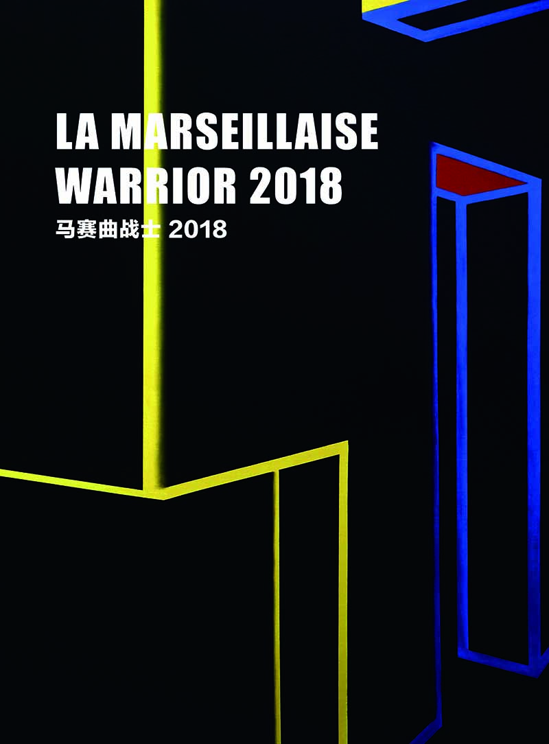高润生:马赛曲战士 Gao Runsheng: La Marseillaise Warrior
