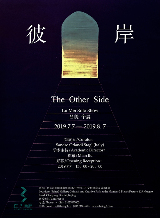吕美个展-彼岸 Lu Mei Solo exhibition-The Other Side