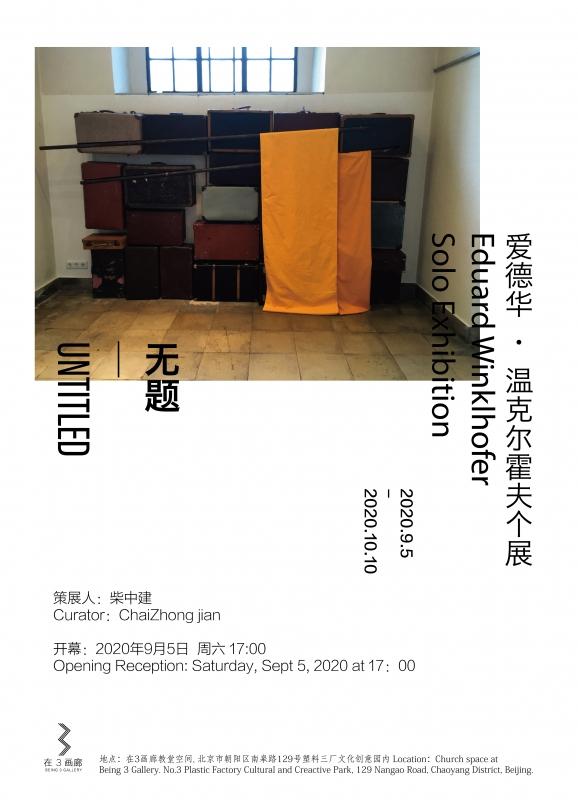无题-爱德华温克尔霍夫个展 UNTITLED—Eduard Winklhofer Solo Exhibition