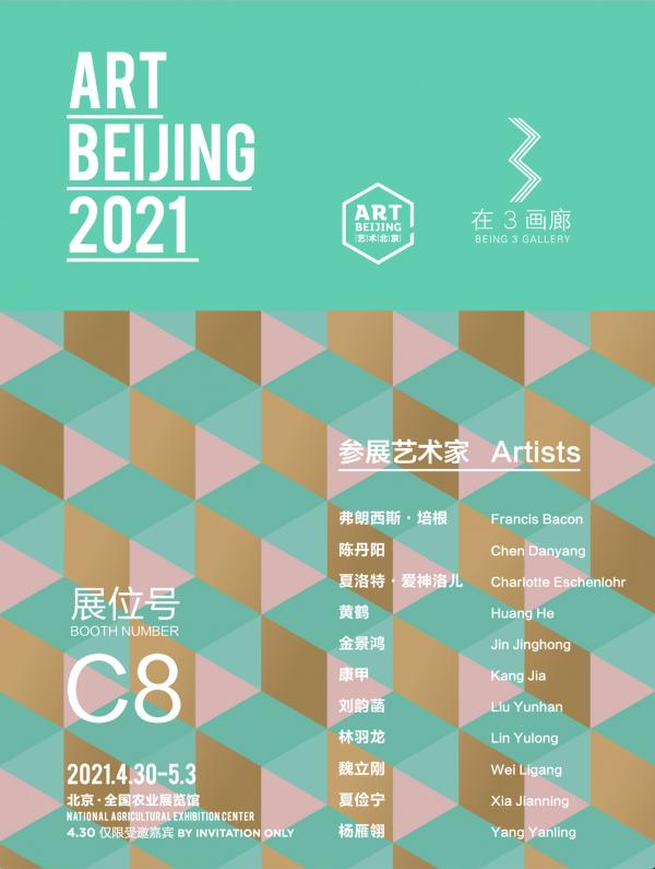 艺术北京 ART BEIJING
