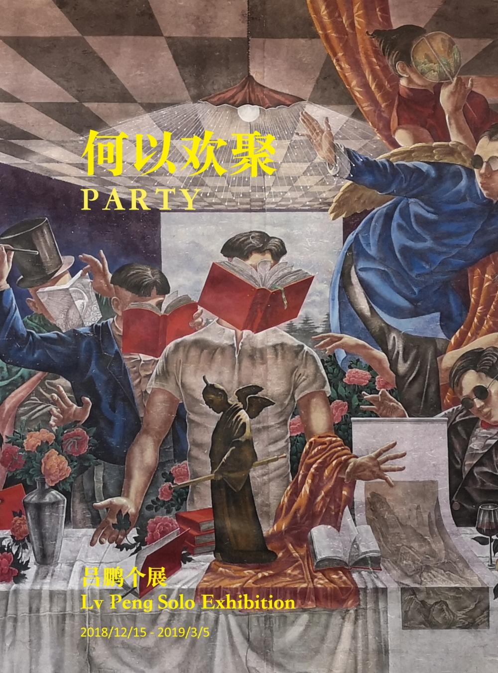 吕鹏:何以欢聚 LV Peng: Party