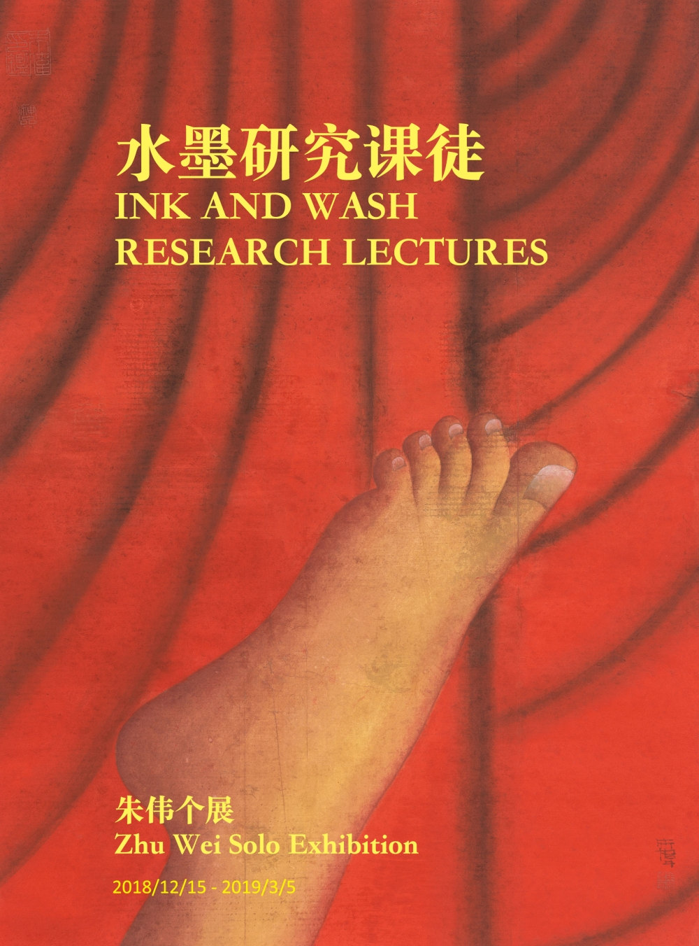 朱伟:水墨研究课徒 Zhu Wei: Ink and wash research lectures