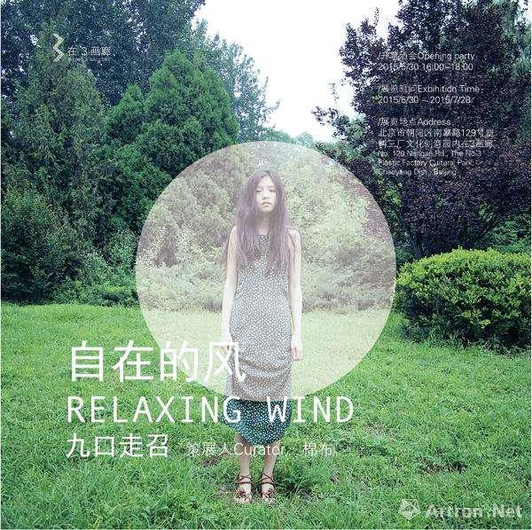 九口走召:自在的风 9 Mouth: Relaxing Wind