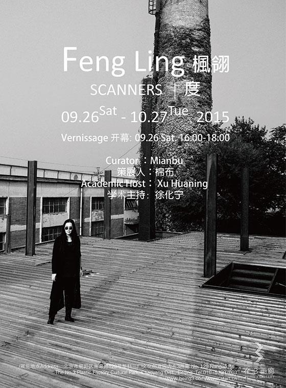 度:枫翎个展 Scanners: Feng Ling Solo Exhibition