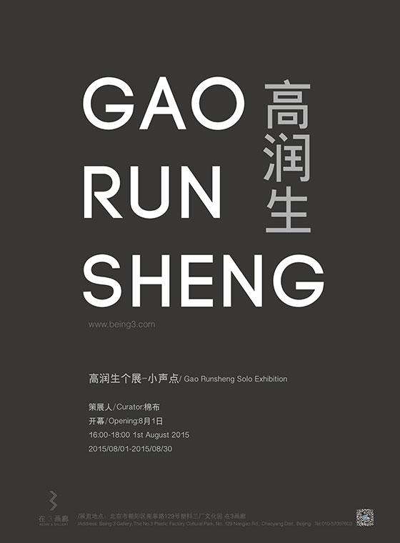 高润生 • 小声点 Gao Runsheng - Be Quiet