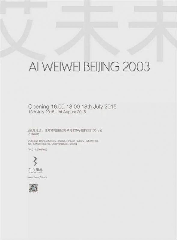 艾未未北京2003 AI WEIWEI BEIJING2003