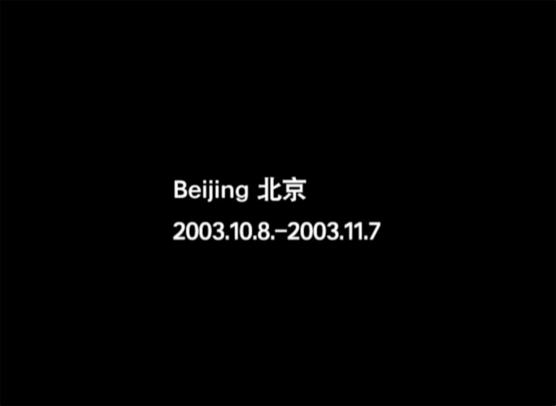 AI WEIWEI BEIJING2003