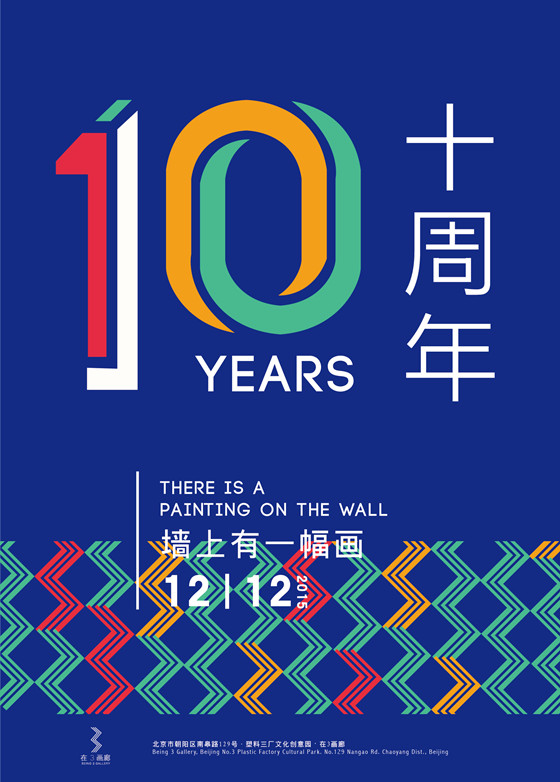 """墙上有一幅画""——在3画廊十周年 "" There is a painting on the wall""——Being 3 Gallery Celebrates 10th Anniversary"