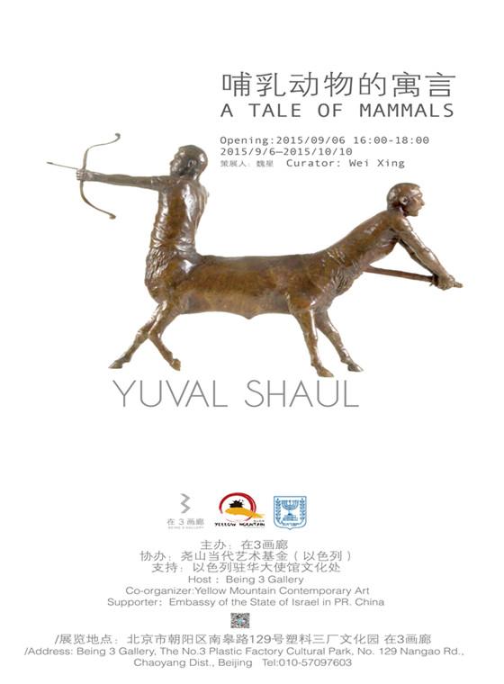 彧瓦尔 ▪ 肖:哺乳动物的寓言 Yuval Shaul:A Tale of Mammals