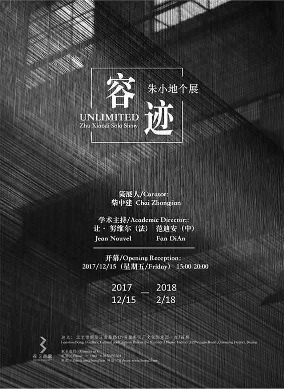 容迹——朱小地个展 Unlimited——Zhu Xiaodi Solo Show