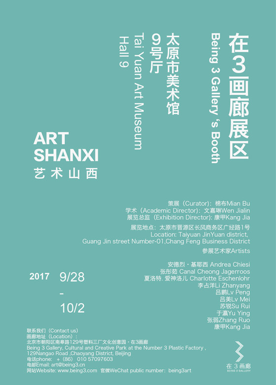 在3画廊参展艺术山西 | 太原市美术馆9号厅 ART SANXI Being 3 Gallery 's Booth Tai Yuan Art Museum Hall 9