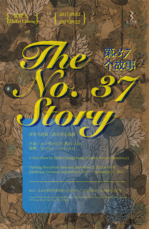 第37个故事——常智飞驻留三层月亮汇报展 The No. 37 story — A Solo Show by Zhifei Chang (Being 3 Gallery Artist in Residency)