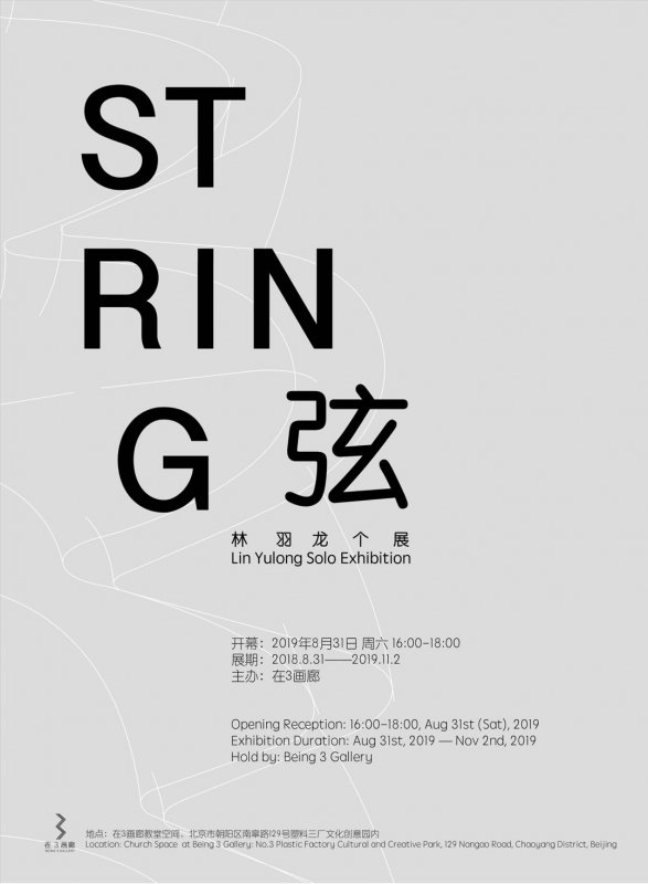 弦 | 林雨龙个展 STRING | Lin Yulong Solo Exhibition