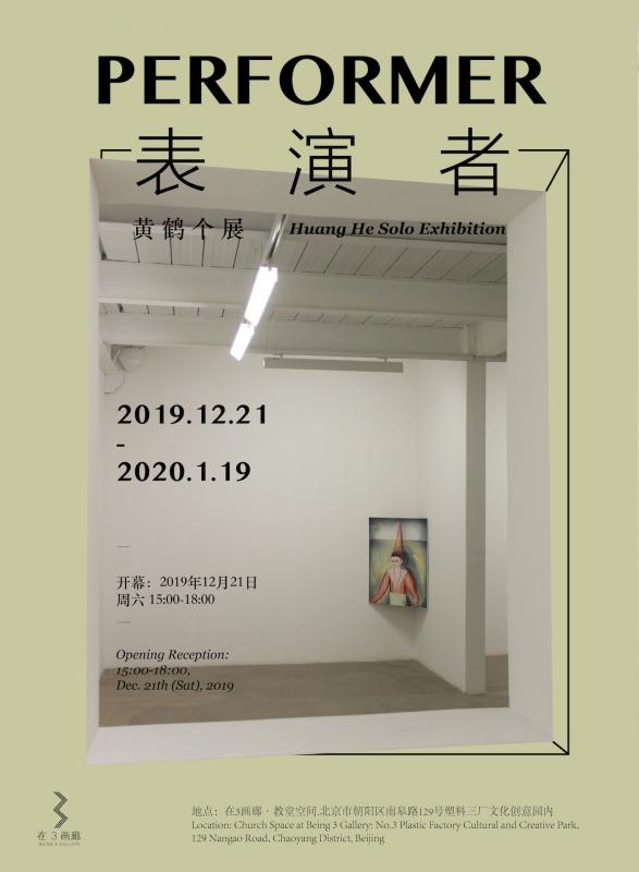 表演者 | 黄鹤个展 PERFORMER | Huanghe solo Exhibition