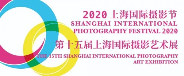 2020上海国际摄影节·第十五届上海国际摄影艺术展览 2020 Shanghai International Photography Festival· The 15th Shanghai International Photography Art Exhibition