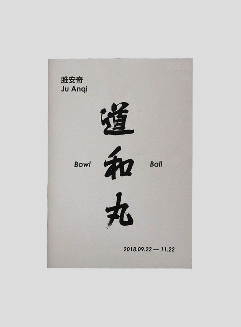 雎安奇:道和丸 Ju Anqi: Bowl and Boll