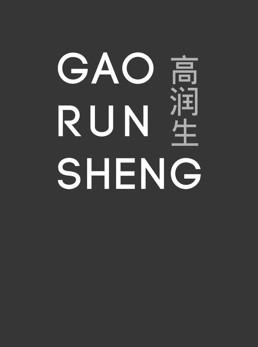 高润生:小声点 Gao Runsheng:Be Quiet
