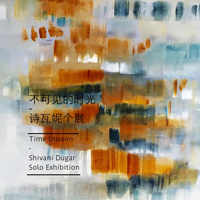不可见的时光:诗瓦妮个展 Time Unseen: Shivani Dugar Solo Exhibition