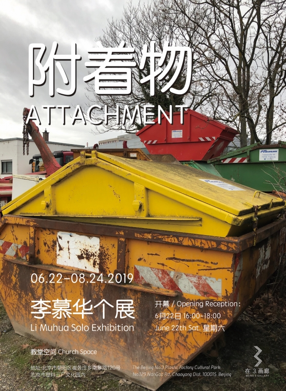 附着物 | 李慕华个展 Attachment | Li Muhua Solo Exhibition