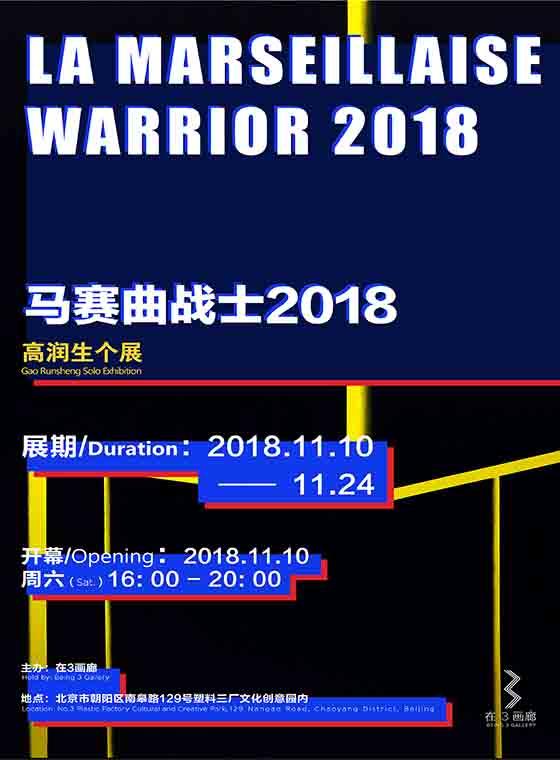 高润生个展 | 马赛曲战士2018 Gao Runsheng solo exhibition | La Marseillaise Warrior 2018