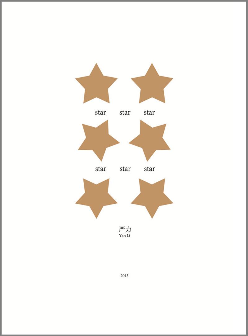 严力:星星 星星 星星 Yan Li: star star star